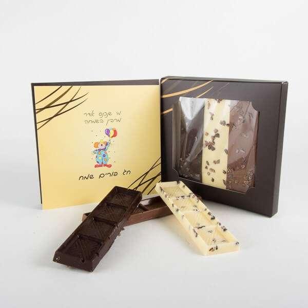 שוקולד בהקדשה-מתנות לפורים