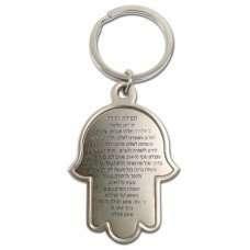 מחזיק מפתחות תפילת הדרך- מתנות לאירועים, מזכרות לחתונה