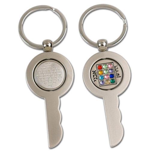 מחזיק מפתחות ממותג-חושן